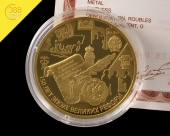 Russland 1000 Rubel Statue of Zemstvo Agencies 5 Unzen oz Gold PP 2014